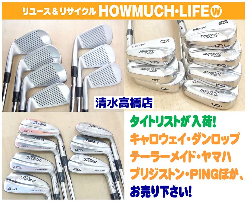 【美品】タイトリスト(Titleist) アイアンセット ゴルフクラブ 716MB #4~#9+PW 7本セット をお買い取り!!