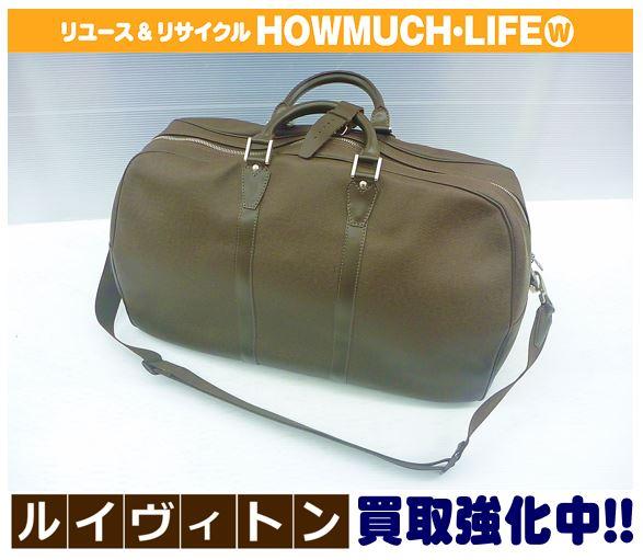ルイヴィトン(LOUIS VUITTON) タイガ ケンダルPM 2wayボストンバッグ(M30128)をお買い取り!ヴィトンのバッグ1点でもご自宅にお伺いします♪静岡市の出張買取ならハウマッチライフ