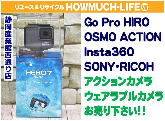 静岡市駿河区の買取リサイクルショップ・ハウマッチライフ静岡産業館西通り店にてアクションカメラ Go Pro(ゴープロ) HERO7 Silver (CHDHC-601-FW) ウェアラブルカメラをお買取り!