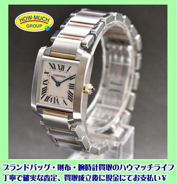 カルティエ(Cartier)タンクフランセーズ SM W51007Q4 SS✕K18ゴールド レディース腕時計をお買い取り!ブランド腕時計の買取なら静岡市駿河区のリサイクルショップ・ハウマッチライフ静岡産業館西通り店