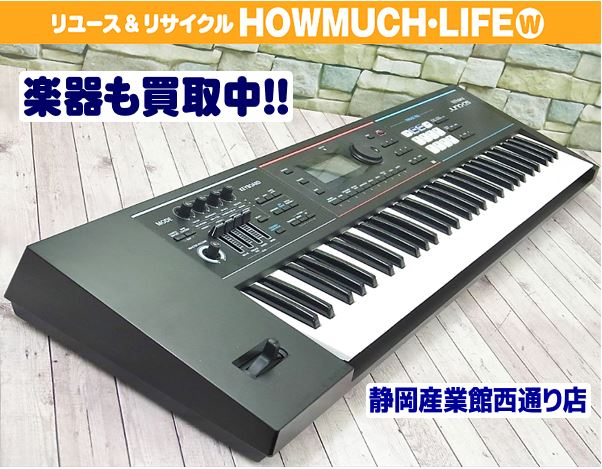 ローランド(Roland) シンセサイザー JUNO-DS61(61鍵 収納ケース付き)をお買い取り!サックスや金管楽器等の楽器・音楽機器の買取なら静岡市内のハウマッチライフ静岡産業館西通り店
