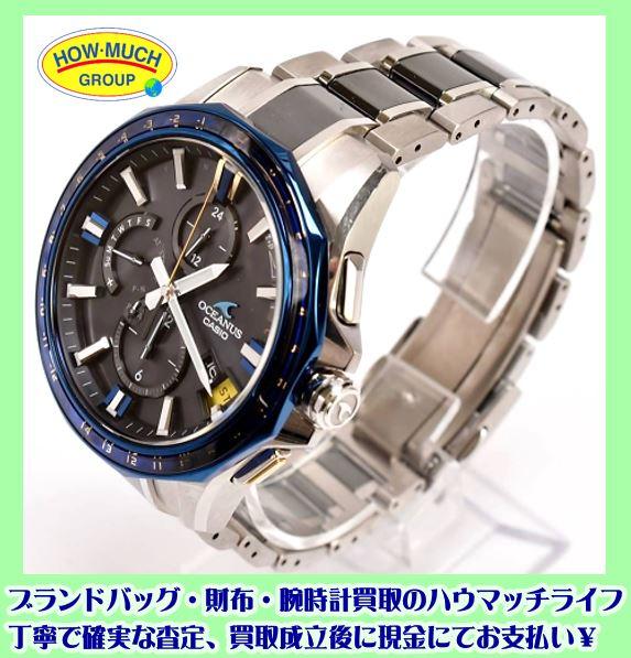 【美品】CASIO オシアナス(OCEANUS)OCW-G2000E-1AJF Bluetooth搭載 GPS電波ソーラー 腕時計をお買取り!日本メーカー腕時計の買取も静岡市清水区のハウマッチライフ清水高橋店