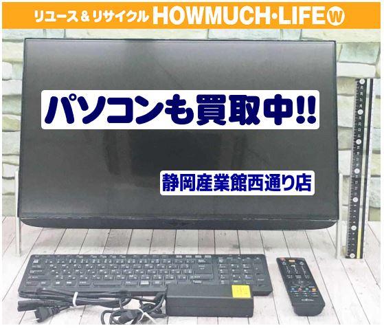 静岡市駿河区の買取リサイクルショップ・ハウマッチライフ静岡産業館西通り店にて富士通 (FUJITSU) FMV ESPRIMO FMVF77C2B 一体型パソコン をお買い取り!