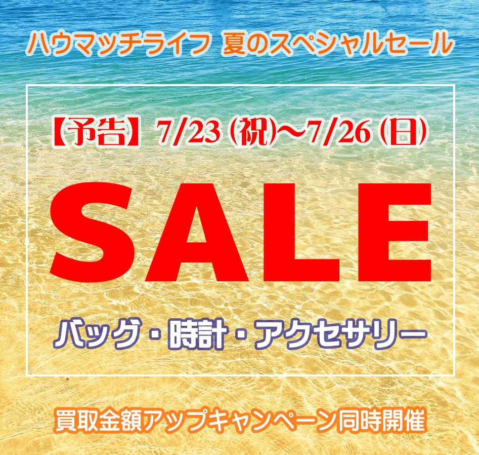 202007-summer-sale