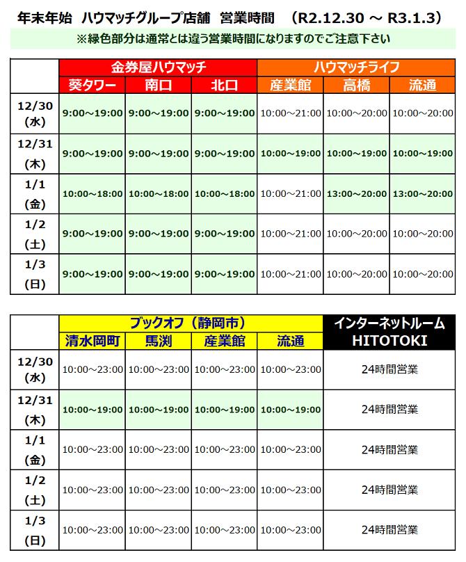 年末年始の営業時間のお知らせ(令和2年12月30日~令和3年1月3日)