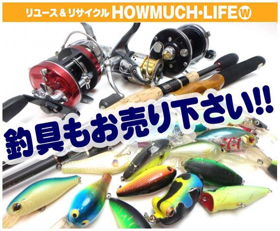 ハウマッチライフで釣具も買取中!