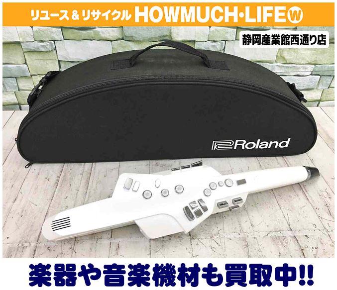 ローランド(Roland) Aerophone AE-10 ウインドシンセサイザー(収納ケース付き)をお買い取り!サックスや金管楽器等の楽器・音楽機器の買取なら静岡市内のハウマッチライフ静岡産業館西通り店