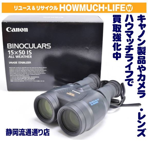 キヤノン(Canon)プリズム 15倍双眼鏡 IMAGE STABILIZER 15×50 IS  ALL WEATHER をお買い取り!キャノンのカメラ・レンズの買取なら静岡市葵区のハウマッチライフ静岡流通通り店