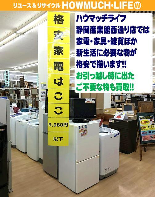 格安冷蔵庫・洗濯機・テレビの9,980円以下コーナー¥