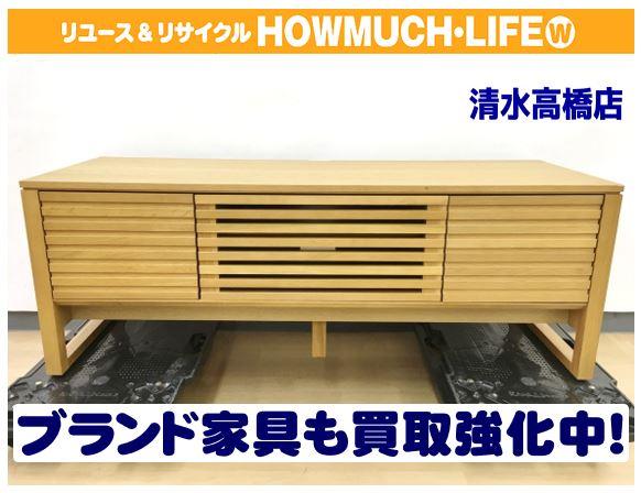 ライフ清水高橋店にて人気家具ブランド「カリモク・テレビボード HU4158ME」をお買取り!! 家具・デザイナーズ家具の買取も静岡市内のリサイクルショップ・ハウマッチライフ