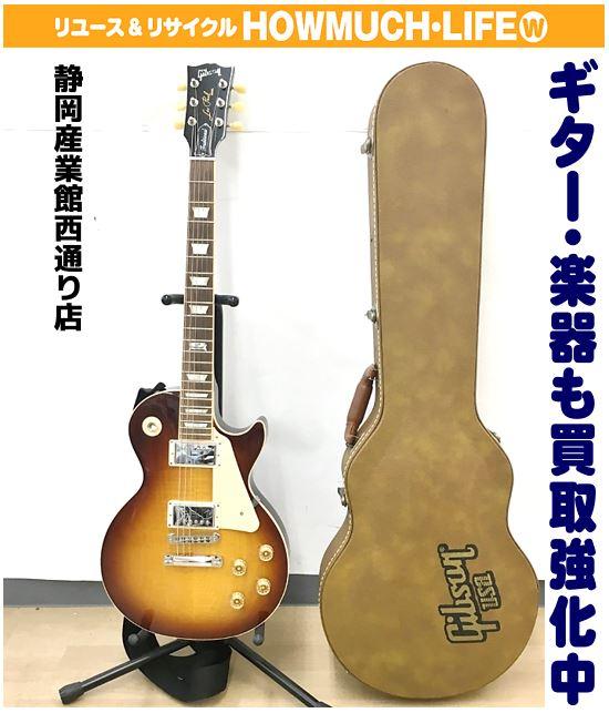 ギブソン120周記念のレス・ポール (Gibson USA Les Paul) エレキギター をお買い取り!ギターやベース等の楽器・音楽機器の買取なら静岡市内のハウマッチライフ静岡産業館西通り店