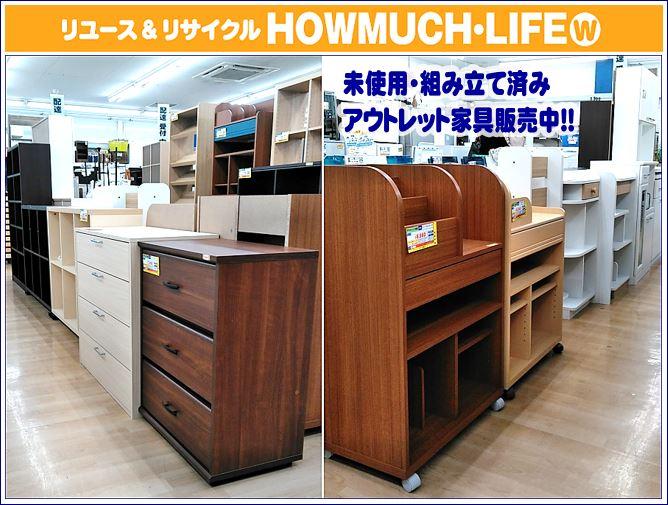 3月だけで110点以上!未使用のアウトレット家具が大量入荷!! 新生活準備なら静岡市に3店舗のハウマッチライフ