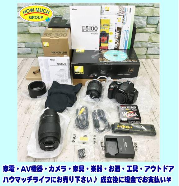 静岡市葵区の買取リサイクルショップ・ハウマッチライフ静岡流通通り店にてニコン(Nikon) デジタル一眼レフカメラ D5100 ダブルズームキット をお買い取り!