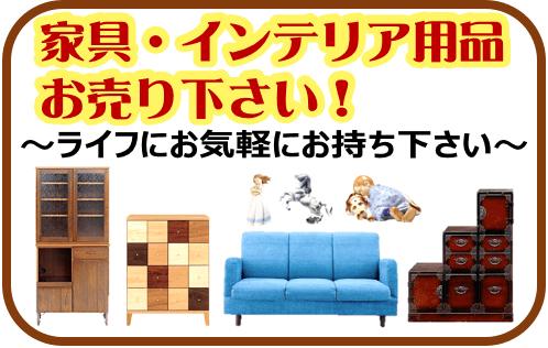 家具・インテリアお売り下さい!!
