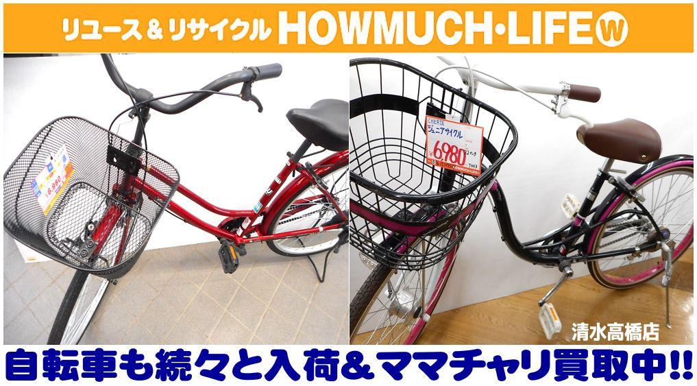 静岡市清水区の買取リサイクルショップ・ハウマッチライフ清水高橋店にて22インチ 子供用自転車をお買い取り!