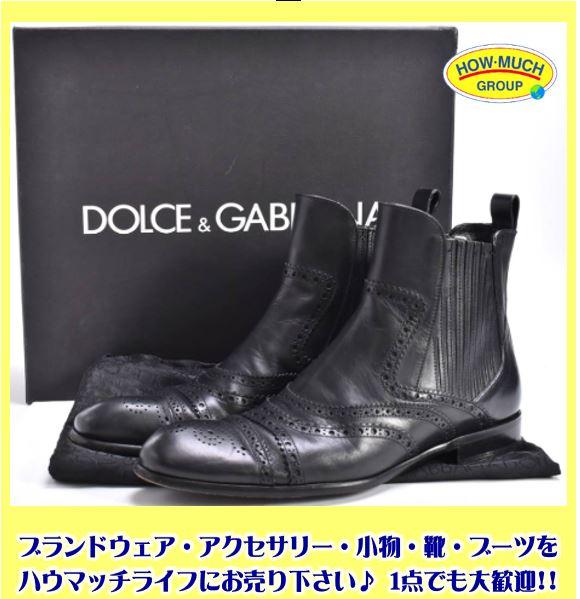 ドルチェ&ガッバーナ( Dolce&Gabbana)サイドゴアブーツ (イタリア製) をお買い取り!