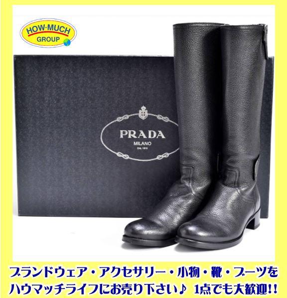 プラダ(PRADA)ロングブーツをお買い取り!