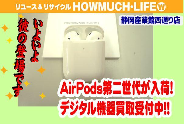 アップル(Apple)AirPodsをお買い取り!