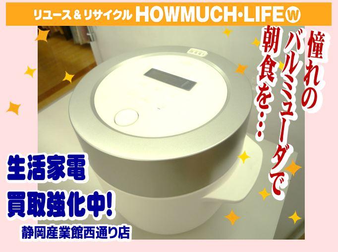 バルミューダ(BALMUDA) 電気炊飯器 バルミューダ ザ・ゴハン (K03A-WH )をお買い取り!