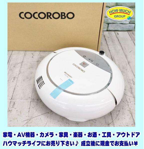 【未使用】シャープ (SHARP) ロボット掃除機 COCOROBO (ココロボ ) RX-V70A-W をお買い取り!
