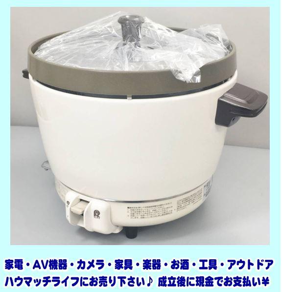 【未使用】リンナイ (Rinnai) ガス炊飯器 (RR-15SF-1) 2020年製 をお買い取り!