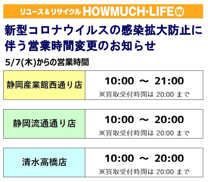 ハウマッチライフ5/7(木)からの営業時間変更のお知らせ