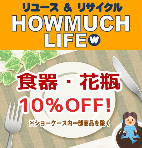 【5/8(土)-9(日) 限定】食器・花瓶10%OFFセール開催!! 静岡市内のリサイクルショップ・ハウマッチライフ