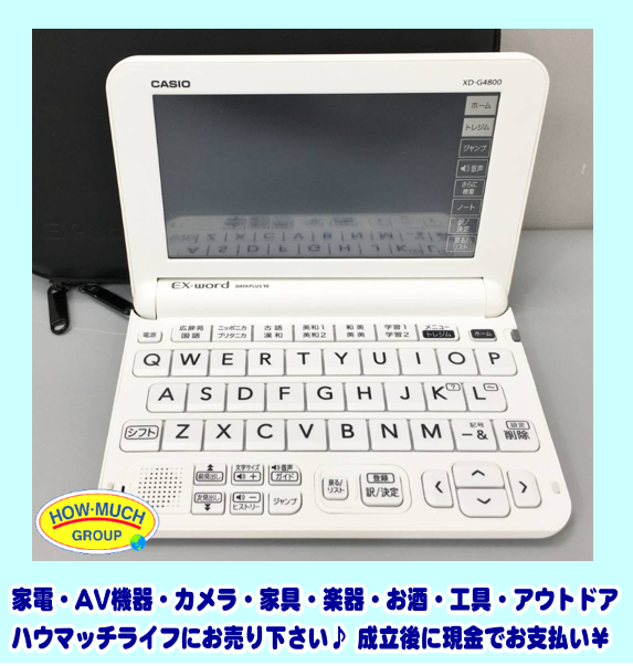 カシオ (CASIO) 電子辞書 エクスワード XD-G4800 をお買い取り!