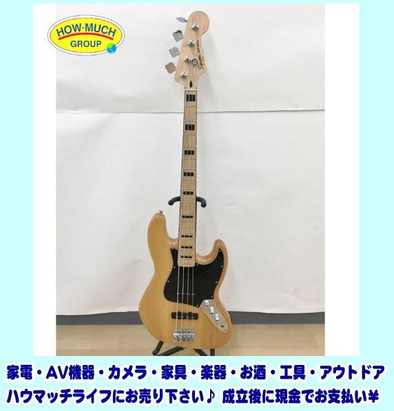 スクワイア フェンダー  (SQUIER by Fender) Vintage Modified Jazz Bass '70s NT ジャズベース をお買い取り!ギター・ベース・アンプの買取なら静岡市葵区のリサイクルショップ・ハウマッチライフ静岡流通通り店