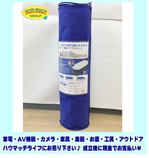 【未開封】西川 (NISHIKAWA)  横寝ケアマットレス  S (HC09008001 SL9010) をお買取り!美容器具・健康器具の買取なら静岡市駿河区のハウマッチライフ静岡産業館西通り店