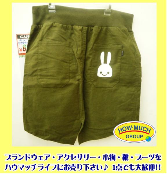 キューン(CUNE) カーゴスカートお買取り!