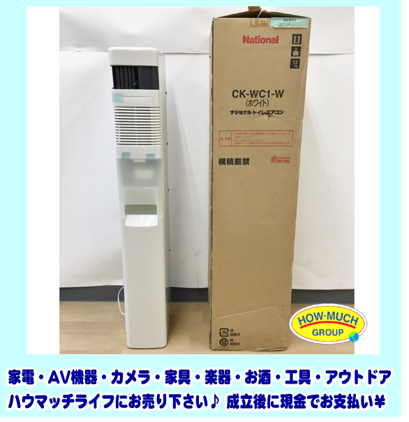 【未使用】ナショナル (National) トイレ専用冷房エアコン (CK-WC1-W) お買い取り!