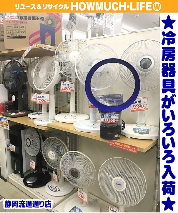 冷房器具が新入荷!現在冷房器具コーナー展開中!