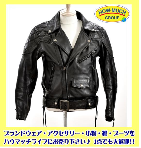 カドヤ(KADOYA)牛革製ライダース ジャケット をお買い取り!