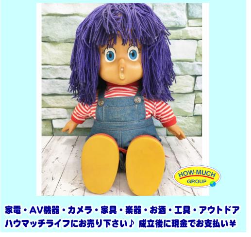 ポピー おっきいアラレちゃん (Dr.スランプアラレちゃん) 人形 お買い取り!