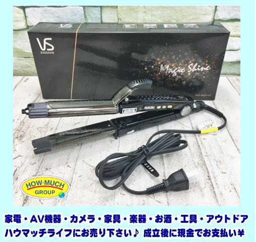 【美品】ヴィダルサスーン (Vidal Sassoon) スチーム2WAYヘアアイロン (VSS-8001/KJ) をお買取り!