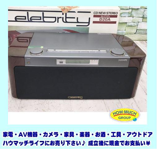 【未使用品】ソニー (SONY) CDステレオ セレブリティ (D20A D-3000 D22S) をお買い取り!