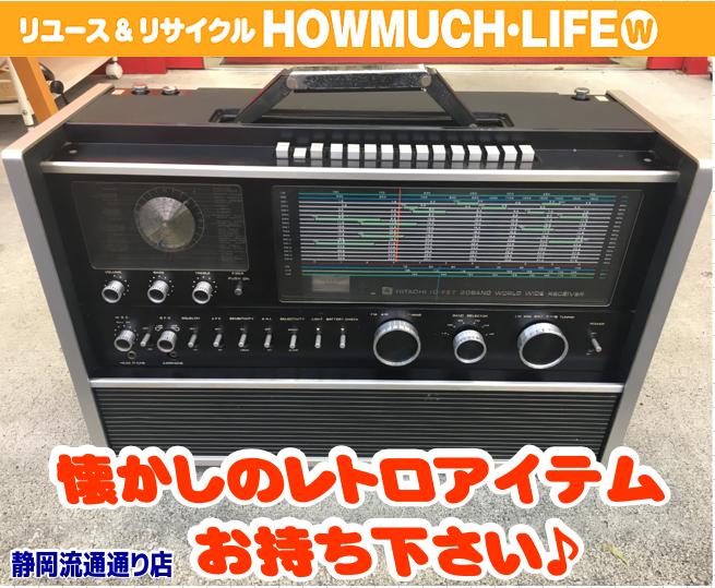 激レア レトロラジオ! 日立 オールウェーブラジオ(BLCラジオ)KH-5000 をお買取り♪オーディオ機器・スピーカーの買取なら静岡市葵区のハウマッチライフ静岡流通通り店