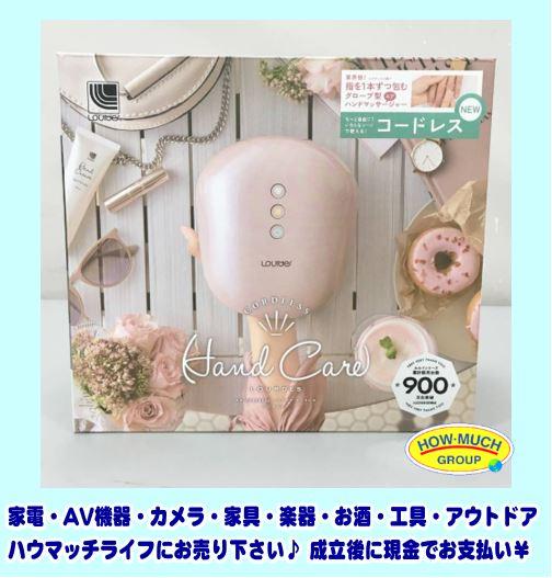 【未使用品】アテックス (ATEX) ルルド ハンドケア コードレス AX-HXL280 エアマッサージャー をお買取り!美容器具・健康器具の買取なら静岡市葵区のハウマッチライフ静岡流通通り店