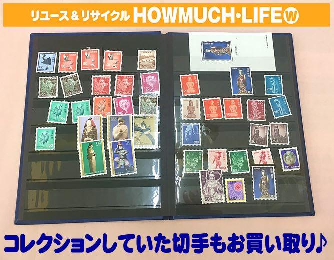 静岡市内のハウマッチライフにコレクションしていた切手もご相談下さい
