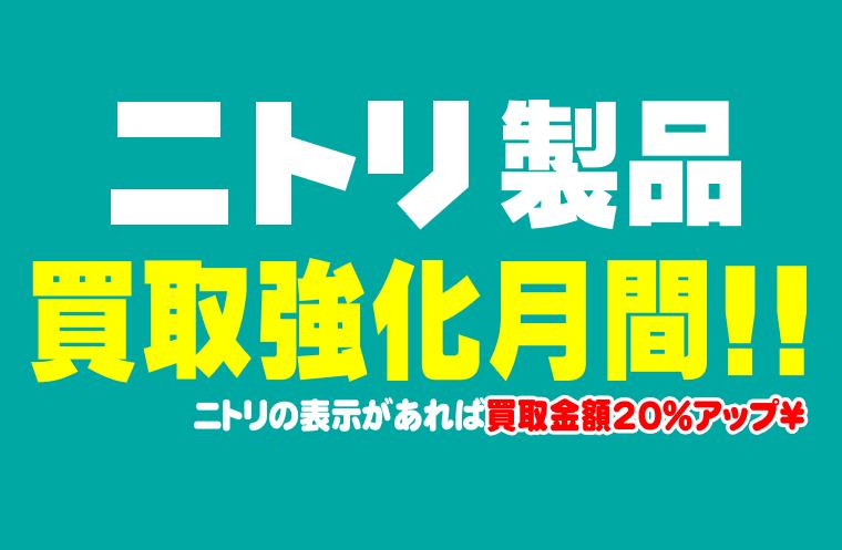 ★8/31日(月)まで【ニトリ製品 買取20%UP!! キャンペーン開催】 静岡市のリサイクルショップ・ハウマッチライフ
