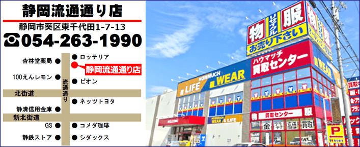 ハウマッチライフ静岡流通通り店地図