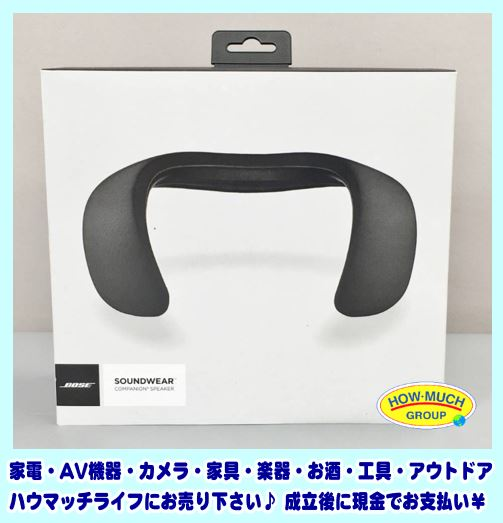 ボーズ (Bose)ウェアラブルネックスピーカー SOUNDWEAR COMPANION SPEAKER 422914 をお買い取り!