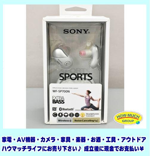 ソニー (SONY) イヤホン ワイヤレスノイズキャンセリング ステレオヘッドセット (WF-SP700N) をお買い取り!