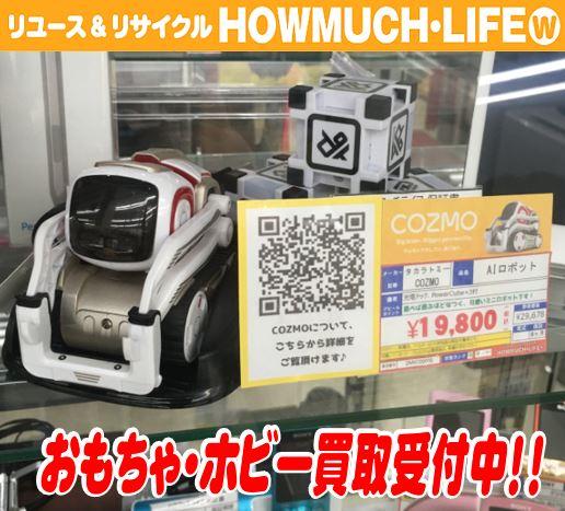 タカラトミー (TAKARA TOMY) コズモ (COZMO) AIロボット をお買い取り!ホビーや遊具買取も静岡市葵区のリサイクルショップ・ハウマッチライフ静岡流通通り店