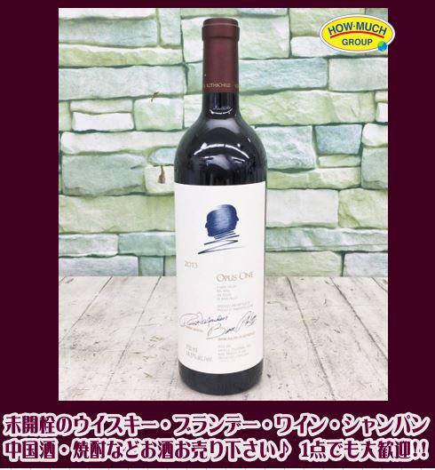 大人気!カリフォルニアワイン『オーパス・ワン (Opus One) 2013年(赤)』をお買い取り!未開栓のお酒(ウイスキー・ブランデー・その他)の買取強化中!買取なら静岡市駿河区のリサイクルショップ・ハウマッチライフ静岡産業館西通り店
