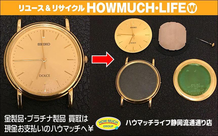 18金の腕時計を金素材としてお買い取り!金製品の買取なら静岡市葵区のリサイクルショップ・ハウマッチライフ静岡流通通り店