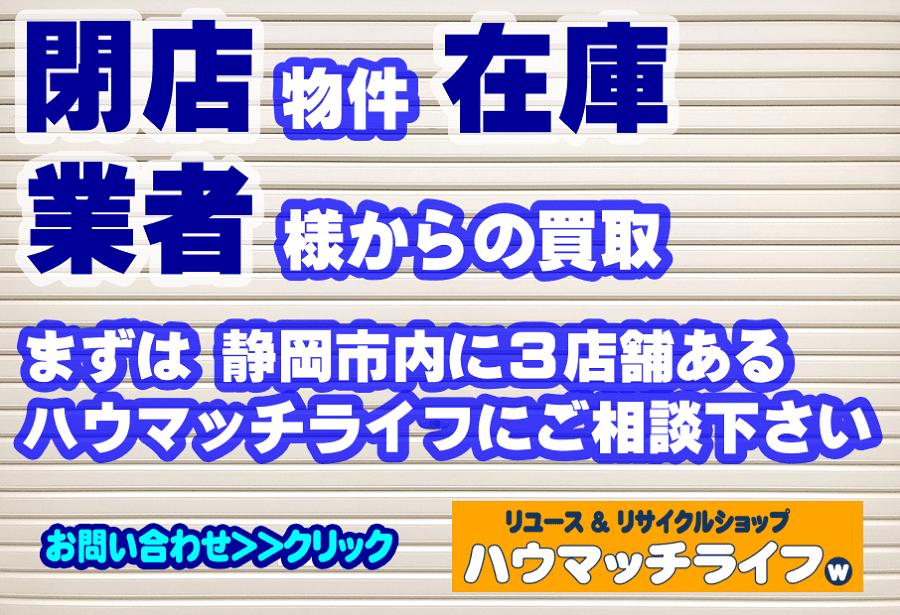 業者買取・閉店物件の買取なら静岡市内のハウマッチライフ