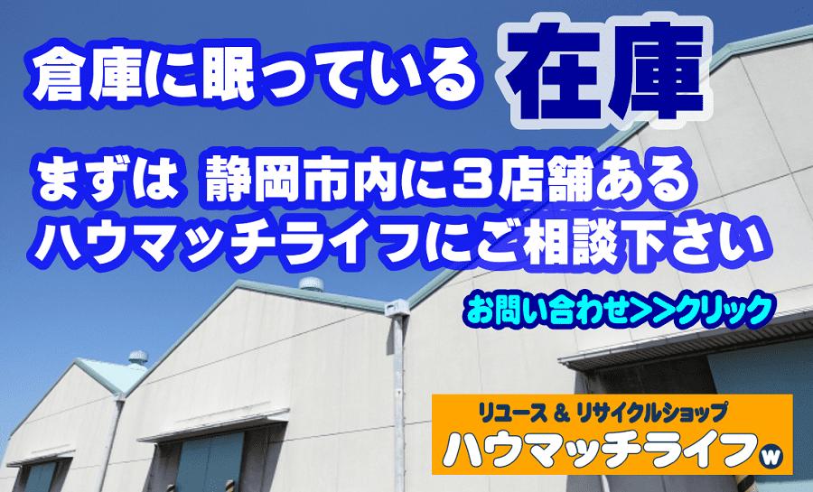 倉庫に眠っている業者様の買取も静岡市内のハウマッチライフ