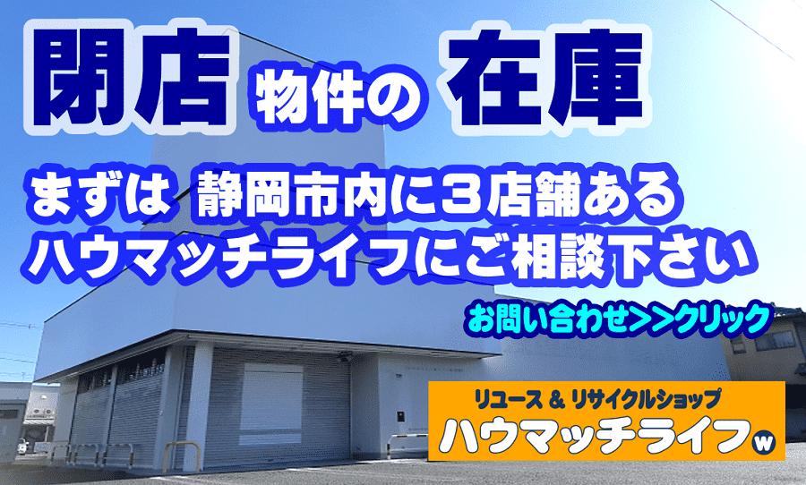 閉店物件の在庫買取も静岡市内のハウマッチライフ